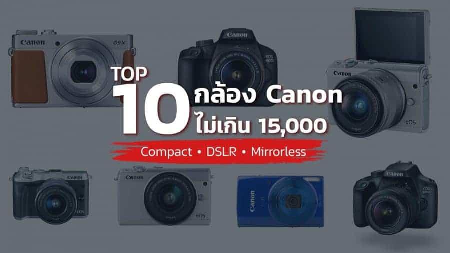 10-กล้อง-Canon-ราคาไม่เกิน-15,000-บาทที่น่าสนใจ